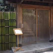 鶴見日本料理屋
