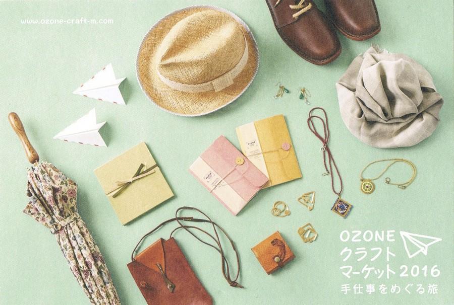 ozoneクラフトマーケット