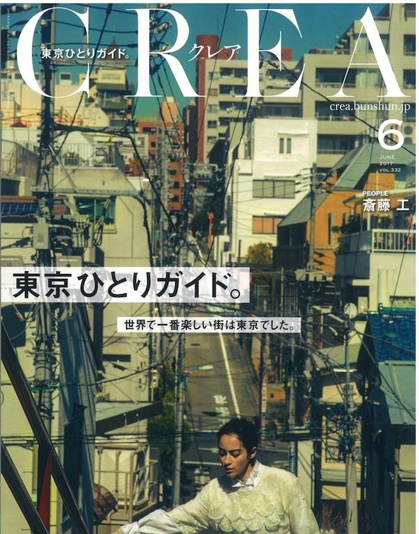 CREA 2017 6月号