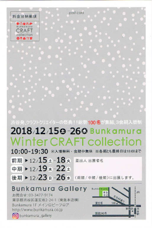 Bunkamura Winter CRAFT collection