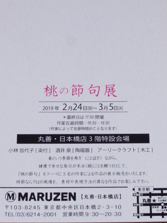 丸善・日本橋店