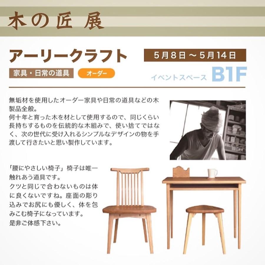 丸善日本橋店「木の匠展」