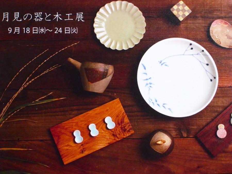 丸善・日本橋店「月見の器と木工展」