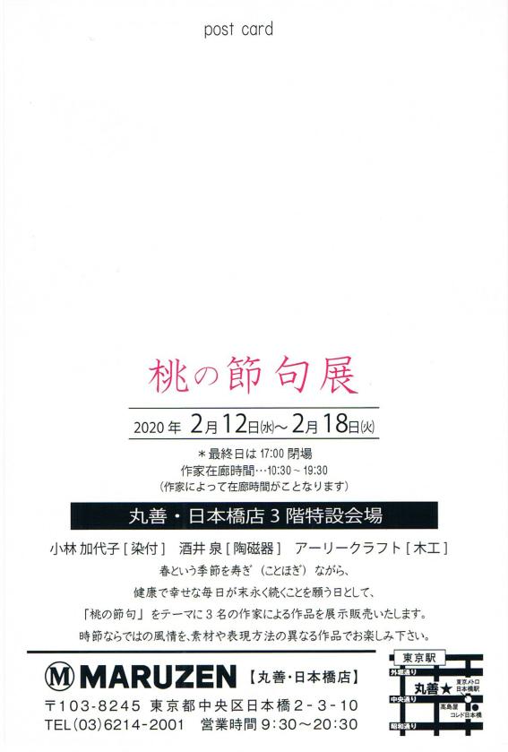 丸善・日本橋店 『桃の節句展』
