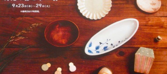 丸善・日本橋店「月見の器と木工展」 2020