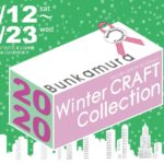 "<span class=""title"">Bnkamura Winter CRAFT Collection 2020に出展します</span>"