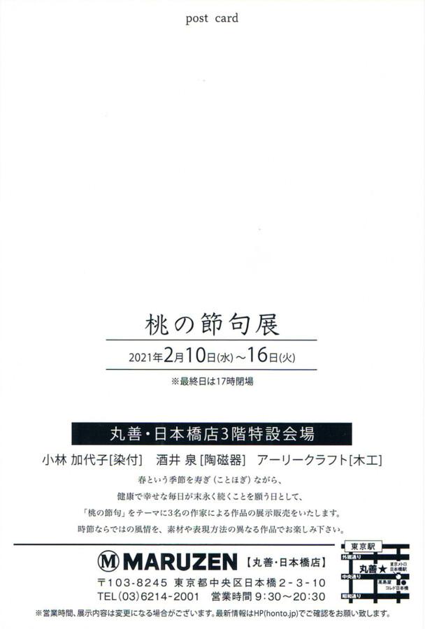 桃の節句展2021-2