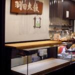 和菓子屋さん 商品台