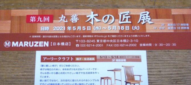 丸善・日本橋店 「木の匠展」