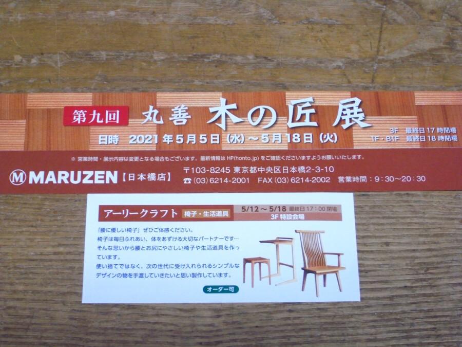 丸善・日本橋店 木の匠展