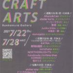 "<span class=""title"">SHIBUYA CRAFT ARTS 2021に出展します</span>"
