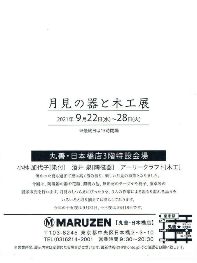 月見の器と木工展2021-2